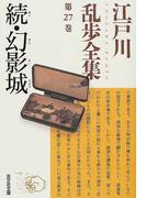 江戸川乱歩全集 第27巻 幻影城 続 (光文社文庫)(光文社文庫)