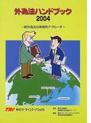 外為法ハンドブック 2004 新外為法の実務的アプローチ