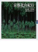 京都北山紀行 (Toho art books 山本建三写真集)