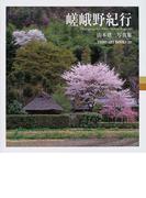 嵯峨野紀行 (Toho art books 山本建三写真集)