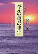 ベールの彼方の生活 霊界通信 新装版 3 「天界の政庁」篇
