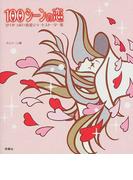 100シーンの恋 甘くせつない恋愛ショートストーリー集