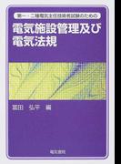 電気施設管理及び電気法規