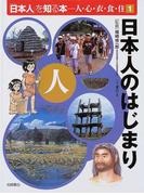 「日本人」を知る本 人・心・衣・食・住 1 日本人のはじまり