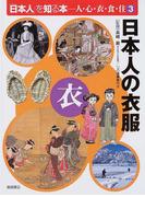 「日本人」を知る本 人・心・衣・食・住 3 日本人の衣服