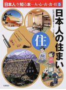 「日本人」を知る本 人・心・衣・食・住 5 日本人の住まい