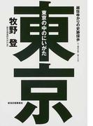東京の中のにいがた 越佐ゆかりの史跡探歩
