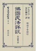日本立法資料全集 別巻296 仏国民法詳説 身分証書之部