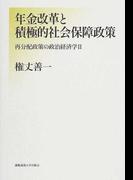 再分配政策の政治経済学 2 年金改革と積極的社会保障政策