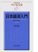 ベーシック日本経済入門 3版 (日経文庫)(日経文庫)