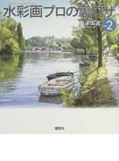 水彩画プロの裏ワザ Part2 (The new fifties Entertaining water colour)(The New Fifties)