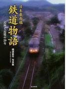 日本最南端鉄道物語 記録と記憶の29年 樋渡直竹写真集