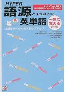HYPER語源とイラストで一気に覚える英単語 ビジュアルと例文で200の語根のイメージをつかめ!