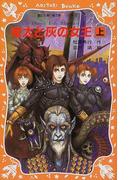 竜太と灰の女王 上 (青い鳥文庫fシリーズ Dragon kids adventure)(講談社青い鳥文庫 )
