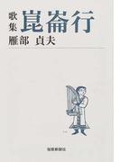 崑崙行 歌集 (短歌新聞社文庫)