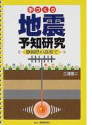 手づくり地震予知研究 静岡県の高校で