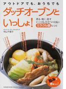 ダッチオーブンといっしょ! アウトドアでも、おうちでも 煮る・焼く・蒸すすべてOKのミラクル鍋レシピ
