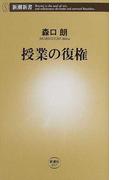 授業の復権 (新潮新書)(新潮新書)