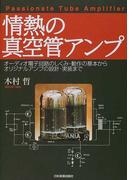 情熱の真空管アンプ オーディオ電子回路のしくみ・動作の基本からオリジナルアンプの設計・実装まで