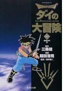 Dragon quest ダイの大冒険 21 血戦の章 3