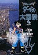 Dragon quest ダイの大冒険 22 閃光の章 (集英社文庫 コミック版)