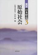 展望日本歴史 3 原始社会