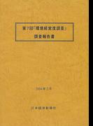 「環境経営度調査」調査報告書 第7回