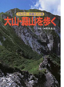 大山・蒜山を歩く 改訂第3版 (フルカラー特選ガイド)