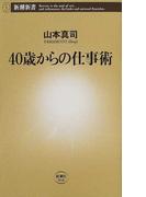 40歳からの仕事術 (新潮新書)(新潮新書)