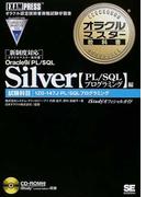 Oracle9i PL/SQL Silver〈PL/SQLプログラミング〉編 試験科目1Z0−147J PL/SQLプログラミング (オラクルマスター教科書)