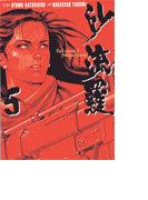沙流羅 5 The legend of mother (ヤンマガKC)(ヤンマガKC)