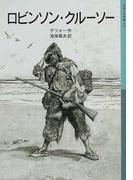 ロビンソン・クルーソー (岩波少年文庫)(岩波少年文庫)