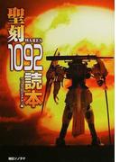聖刻1092読本