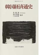 韓国経済通史 (韓国の学術と文化)