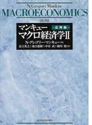 マンキューマクロ経済学 第2版 2 応用篇