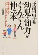 正司昌子の幼児の知力がぐんぐん伸びる本 親子で楽しむ「え」「ことば」「かず」「からだ」