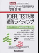 TOEFL TEST対策速修ライティング 改訂版