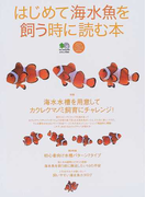 はじめて海水魚を飼う時に読む本 カクレクマノミを飼いたい!