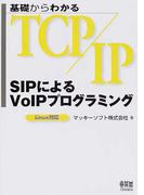 基礎からわかるTCP/IP SIPによるVoIPプログラミング