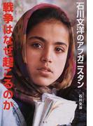 戦争はなぜ起こるのか 石川文洋のアフガニスタン