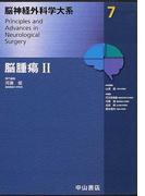 脳神経外科学大系 7 脳腫瘍 2
