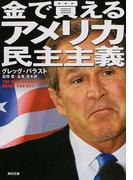 金で買えるアメリカ民主主義 (角川文庫)(角川文庫)