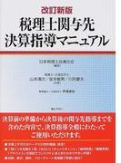 税理士関与先決算指導マニュアル 改訂新版