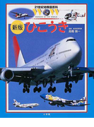 ひこうき 新版 (21世紀幼稚園百科)