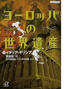 ヨーロッパの世界遺産 1 イタリア・ギリシア (講談社+α文庫)(講談社+α文庫)