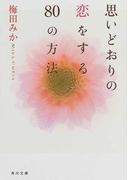 思いどおりの恋をする80の方法 (角川文庫)(角川文庫)
