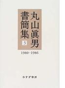 丸山真男書簡集 3 1980−1986
