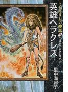マンガギリシア神話 5 英雄ヘラクレス (中公文庫)(中公文庫)
