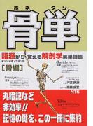 骨単 (語源から覚える解剖学英単語集)