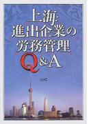 上海進出企業の労務管理Q&A